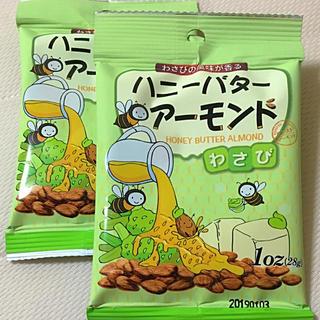 ハニーバターアーモンド わさび 2袋セット (1袋バナナ味に変更も可)(菓子/デザート)