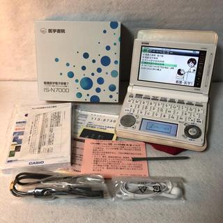 カシオ(CASIO)の【付属品完備】看護医学電子辞書7 ツインカラー液晶 IS-N7000(電子ブックリーダー)