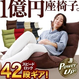 座椅子 座いす 座イス 低反発座椅子 リクライニング 大人気(リクライニングソファ)