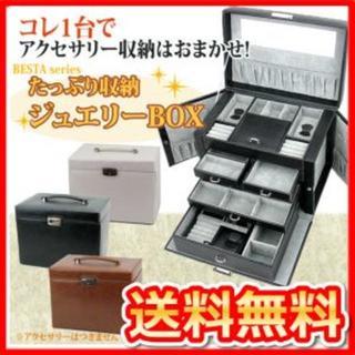 ジュエリーボックス BOX トレイ ケース 収納 指輪 ネッククレス ピアス(小物入れ)