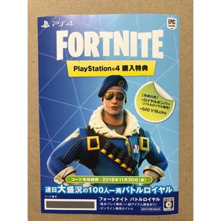 プレイステーション4(PlayStation4)のフォートナイト PS4購入特典プロダクトコード(家庭用ゲームソフト)
