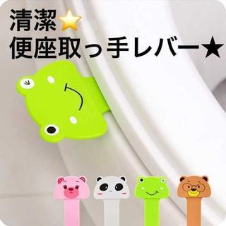 新品★トイレ便座取っ手レバー★アニマルキャラクター★