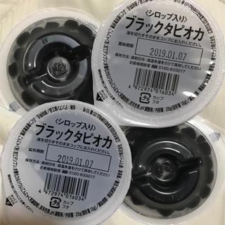 ブラックタピオカ(菓子/デザート)