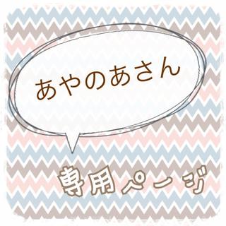 あやのあさん専用ページ(菓子/デザート)