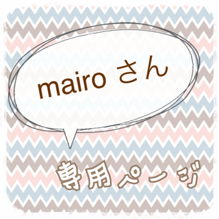 mairoさん専用ページ(菓子/デザート)