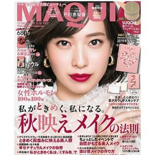小学館 - MAQUIA 最新号 未読 本誌のみ