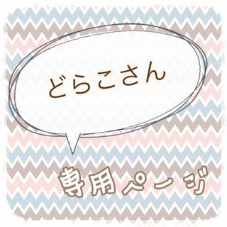 どらこさん専用ページ(菓子/デザート)