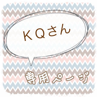 KQさん専用ページ(菓子/デザート)