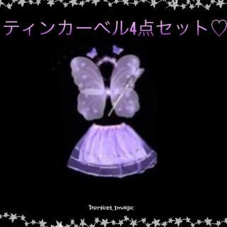 ティンカーベル4点セット♩ハロウィン コスプレに 妖精 蝶々 紫