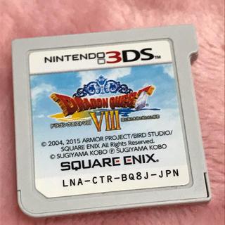 ニンテンドー3DS(ニンテンドー3DS)のドラゴンクエストVIII(携帯用ゲームソフト)