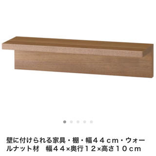 MUJI (無印良品) - 壁に付けられる家具 棚 44cm ウォルナット