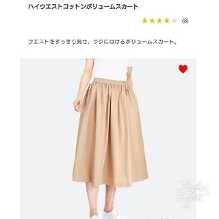 UNIQLO - 美品 ハイウエストコットンボリュームスカート S
