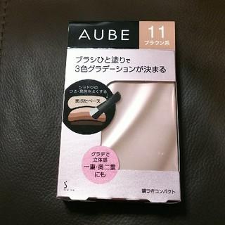 オーブ(AUBE)のラスト①点! 新品未開封! オーブ ブラシひと塗りシャドウN 11 ブラウン系(アイシャドウ)