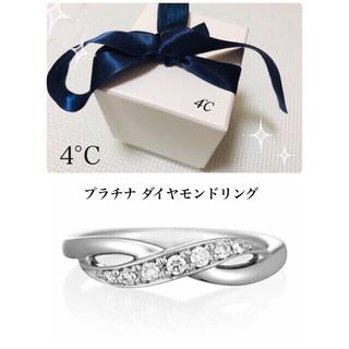 ヨンドシー(4℃)の4°C プラチナリング ダイヤモンド☆美品です!7号リング♡(リング(指輪))