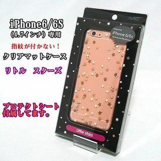 【新品】iPhone6/6Sケース(4.7インチ)マットクリア/リトルスターズ(iPhoneケース)