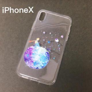 新品★iPhoneX*星の王子さま 青 ブルー(iPhoneケース)
