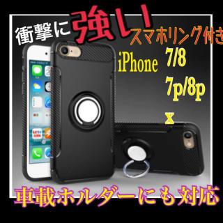 【破格!!!】激安スマホリング付き 対衝撃iPhoneケース 7/8(iPhoneケース)