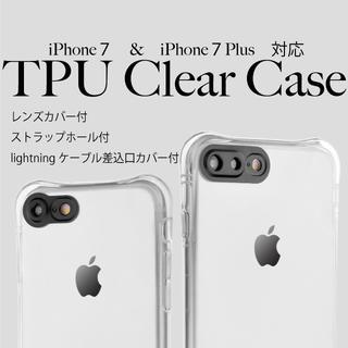 レンズカバー付 衝撃吸収 iPhone7 iPhone8 クリア ケース(iPhoneケース)