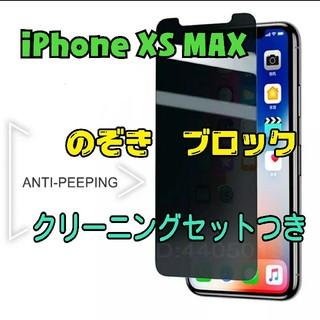 激安/apple/iPhone XS MAX/フルカバー/ガラスフィルム(iPhoneケース)