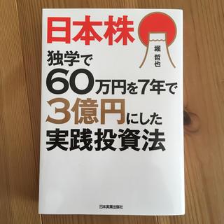 日本株 独学で60万円を7年で3億にした実践投資法    堀 哲也