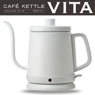 電気カフェケトル ヴィータ 800ml コードレス ホワイト