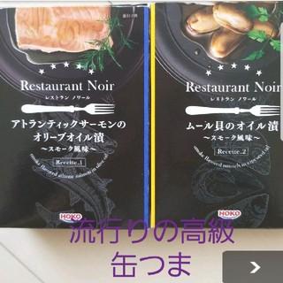新品!人気の高級缶詰めおつまみ バル風料理がご家庭で簡単に(^_^)