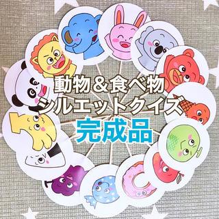 《完成品》動物食べ物シルエットクイズペープサート両面14本セット知育玩具保育教材(知育玩具)
