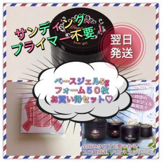 【お買い得2点set☆】ベースジェル ネイルフォーム ネイル用品 クリアジェル(ネイルトップコート/ベースコート)