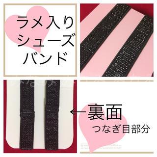 パンプスバンド ブラック♡黒 シューズバンド ミュールバンド パンプス(ハイヒール/パンプス)