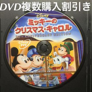 ディズニー(Disney)のミッキーのクリスマスキャロル⭐︎新品 正規品DVD⭐︎複数購入割引きあり(アニメ)