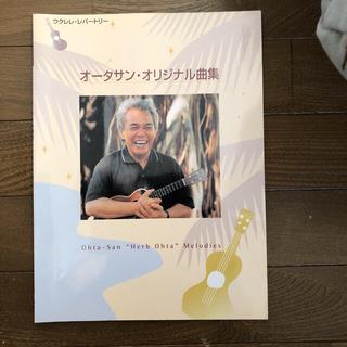 楽譜!オータサン オリジナル曲集(その他)