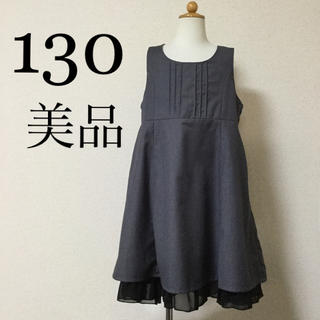 COMME CA ISM - コムサイズム フォーマルワンピース 130 美品