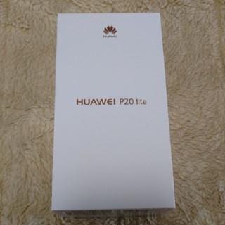 アンドロイド(ANDROID)の新品 HUAWEI P20 lite クラインブルー(スマートフォン本体)