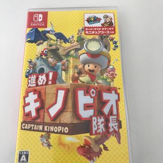 Nintendo Switch - Nintendo Switch 進めキノピオ隊長