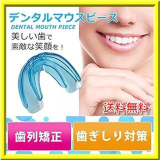 マウスピース デンタルマウスピース 歯ぎしり いびき 快眠グッズ 新品 (口臭防止/エチケット用品)