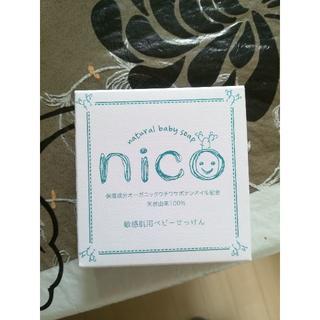 nico石鹸 ベビー石鹸(その他)