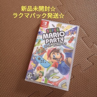 ニンテンドースイッチ(Nintendo Switch)の新品未開封☆スーパーマリオパーティ☆Nintendo Switch(家庭用ゲームソフト)