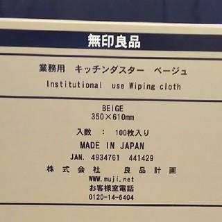 ムジルシリョウヒン(MUJI (無印良品))の無印良品 MUJI  LOHACO限定キッチンダスターベージュ 10枚セット(収納/キッチン雑貨)