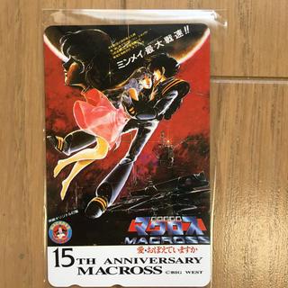 マクロス(macros)のテレカ 未使用 超時空要塞マクロス15周年(キャラクターグッズ)
