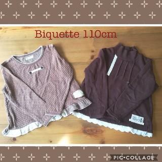 ビケット(Biquette)の110cm キムラタン Biquette トップス2枚 (Tシャツ/カットソー)