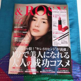 タカラジマシャ(宝島社)の&ROSY アンドロージー 2018年 12月号(ファッション)