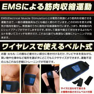 ダイエット 気になるところに巻くだけ簡単 電池式 EMSベルト 腹筋 筋トレ(エクササイズ用品)