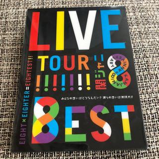 関ジャニ∞ - KANJANI∞ LIVE TOUR!! 8EST 初回限定盤