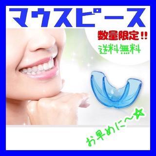 【限定価格です!!】デンタルマウスピース 歯ぎしり(口臭防止/エチケット用品)