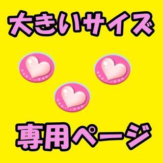 Rin様専用 3点(ミニワンピース)
