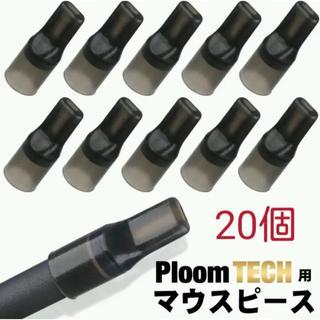 ◉ プルーム テック マウスピース 電子タバコ PloomTECH 20個セット(タバコグッズ)