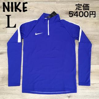 ナイキ(NIKE)のL ナイキ 男性用 フットサル ウェア 長袖 プラクティスシャツ ジップアップ(ウェア)