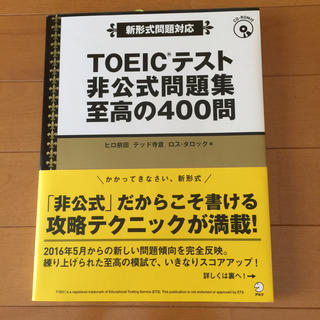 TOEIC非公式問題集(資格/検定)