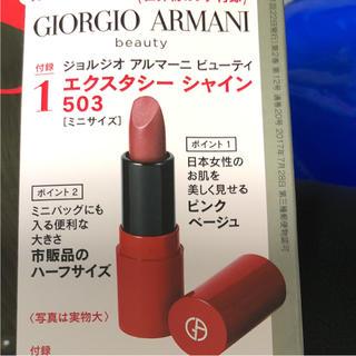 アルマーニ(Armani)のアンド ロージー 12月号 付録(口紅)