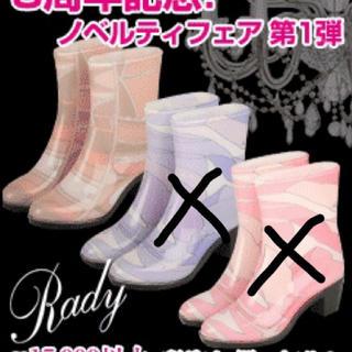 レディー(Rady)のRady ノベルティ レインブーツ(レインブーツ/長靴)